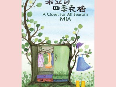 【小時尚】米亞的四季衣櫥-繪本