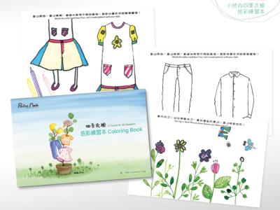 【小時尚】四季衣櫥色彩練習本