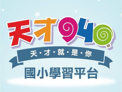 【Education Learning-House】TOP940 after-school course program