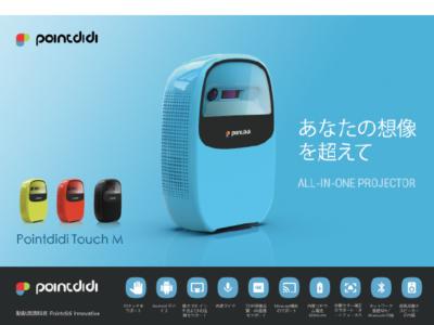 【Pointdidi Innovative】Pointdidi Touch M