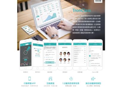 【台灣智園】暢課 - 行動化數位學習平台