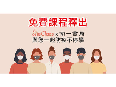 【OneClass】OneClass 真人 Live 家教