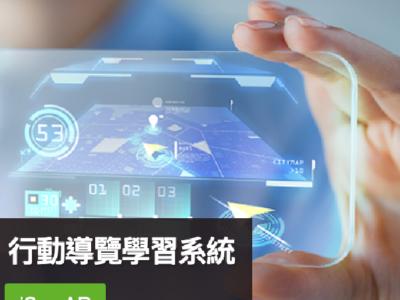 【旭聯】LeinPush學習互動平台