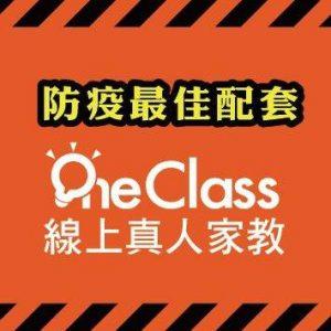 【OneClass】 真人 Live 家教