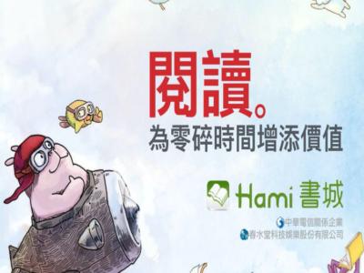 【中華電信】Hamibook