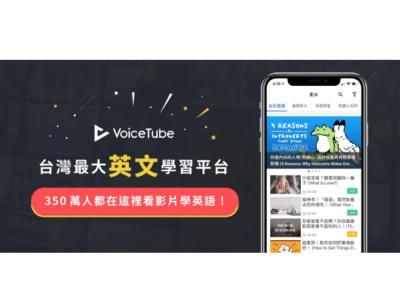 【VoiceTube】VoiceTube - English Learning