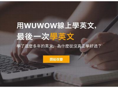 【六書堂】WUWOW線上真人英文課程
