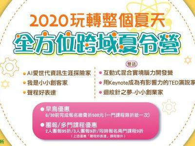 資策會數位教育研究所台中健腦中心「2020全方位跨域夏令營」