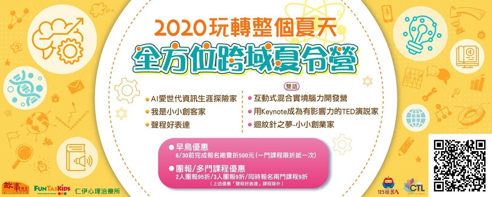 資策會數位教育研究所台中健腦中心「202_200605_0007