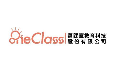 OneClass 萬課室教育科技股份有限公司