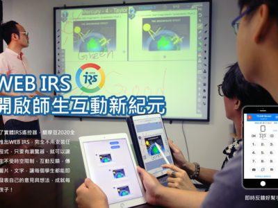 【網奕】防疫不停學,混合學習最佳解決方案 視訊會議直播+HiTeach互動教學