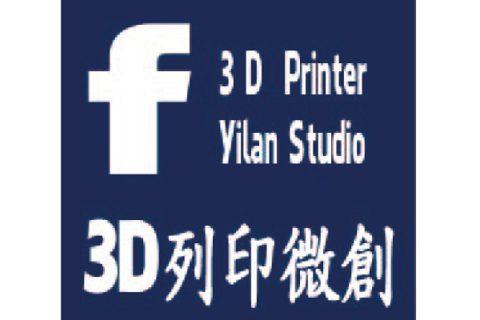 三緯列印數位科技有限公司