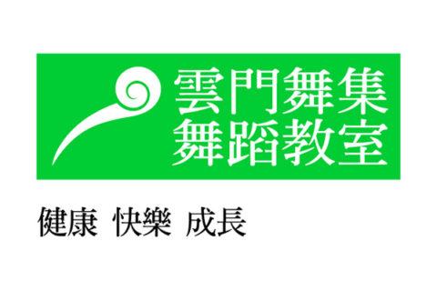 雲門國際事業股份有限公司